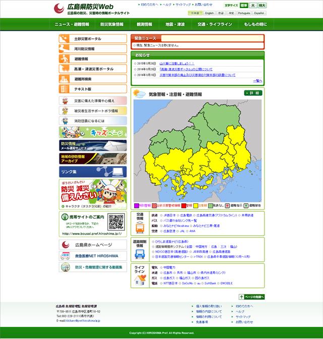広島県防災Webtop
