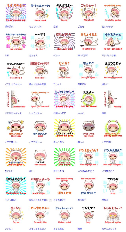LINEスタンプ「備後弁・朋輩スタンプ」   40種類   120円