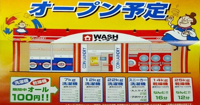 washチラシ