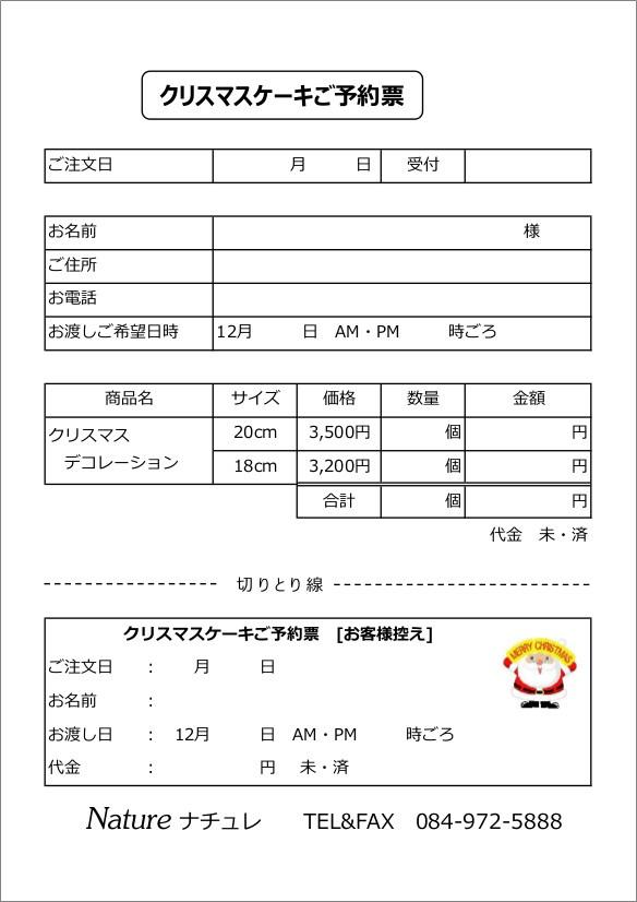 クリスマスケーキ予約票(A5、HP掲載用)