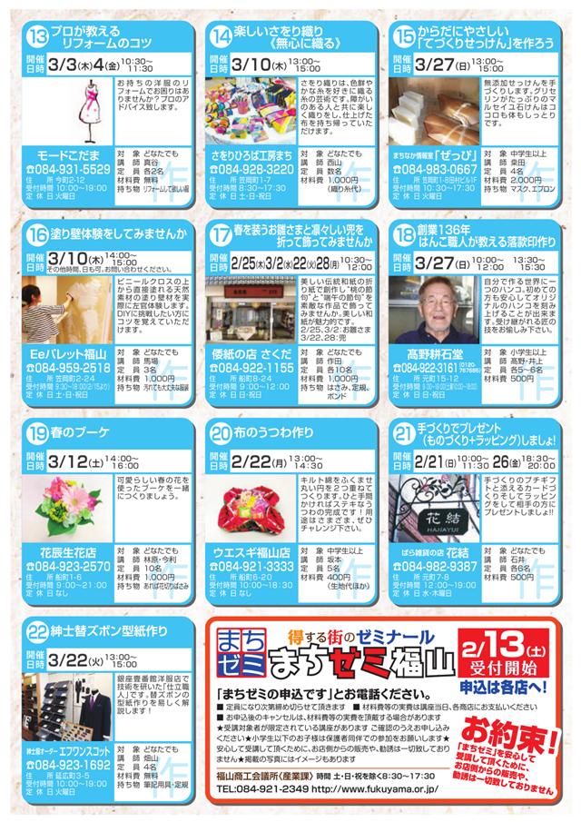5kaimachizemi-chirashi3