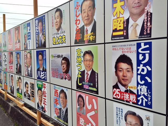 福山 市議会 議員 選挙