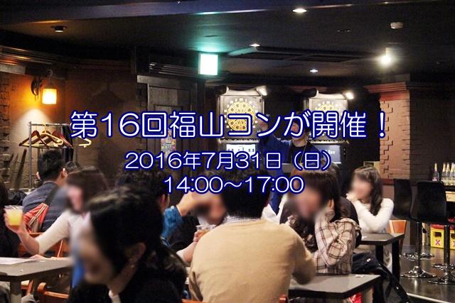 第16回福山コンが開催!実際に街コンに参加してみた感想レビュー!【福山コン】