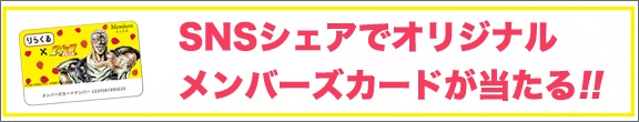 オリジナルメンバーズカード