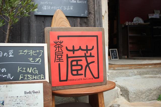 世界中の美味しいビールとコーヒーが飲めるフリースペース!BEER & CAFE Gallery 茶屋蔵【福山市鞆の浦