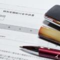 一人10万円の給付金!特別定額給付金の申請方法!給付の受付がスタート!【新型コロナ】