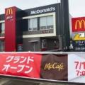 マクドナルド福山王子町店がグランドオープンします!福山市内で初めてのマックカフェ併設店としてリニューアルオープン!【福山王子町店】
