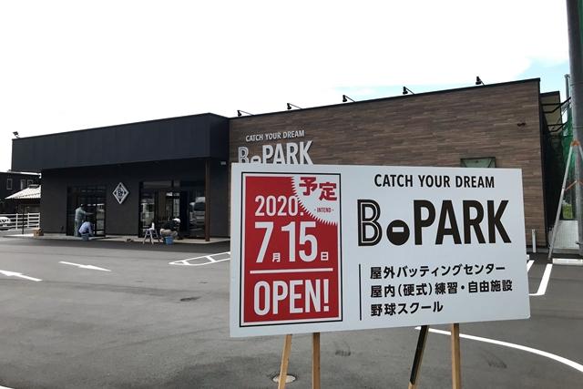 B-PARK(ビーパーク)がオープンするぞ!屋外バッティングセンター&屋内練習・自由施設を併設した総合スポーツ施設【福山市北本庄】