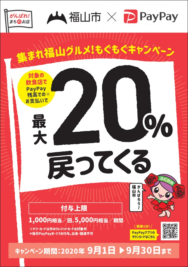 最大20%還元!『集まれ福山グルメ!もぐもぐキャンペーン』が開催中!福山市内の飲食店をお得に利用できます!