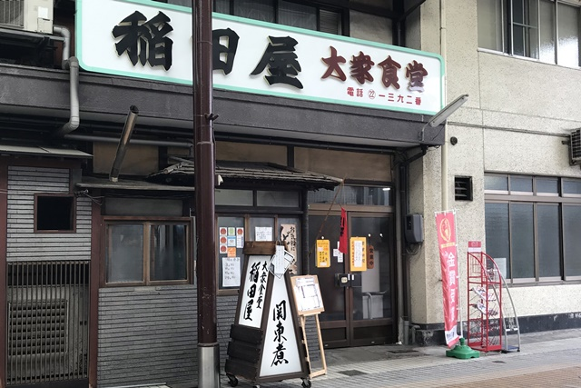 福山のソウルフード!「稲田屋」が今月で閉店!移転・営業再開予定も!【福山市船町】