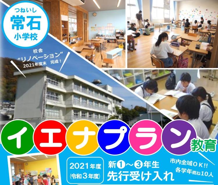 世界一の教育と目される『イエナプラン教育』に取り組む常石小学校でオープンスクール・学校説明会を開催します!【福山市沼隈町】
