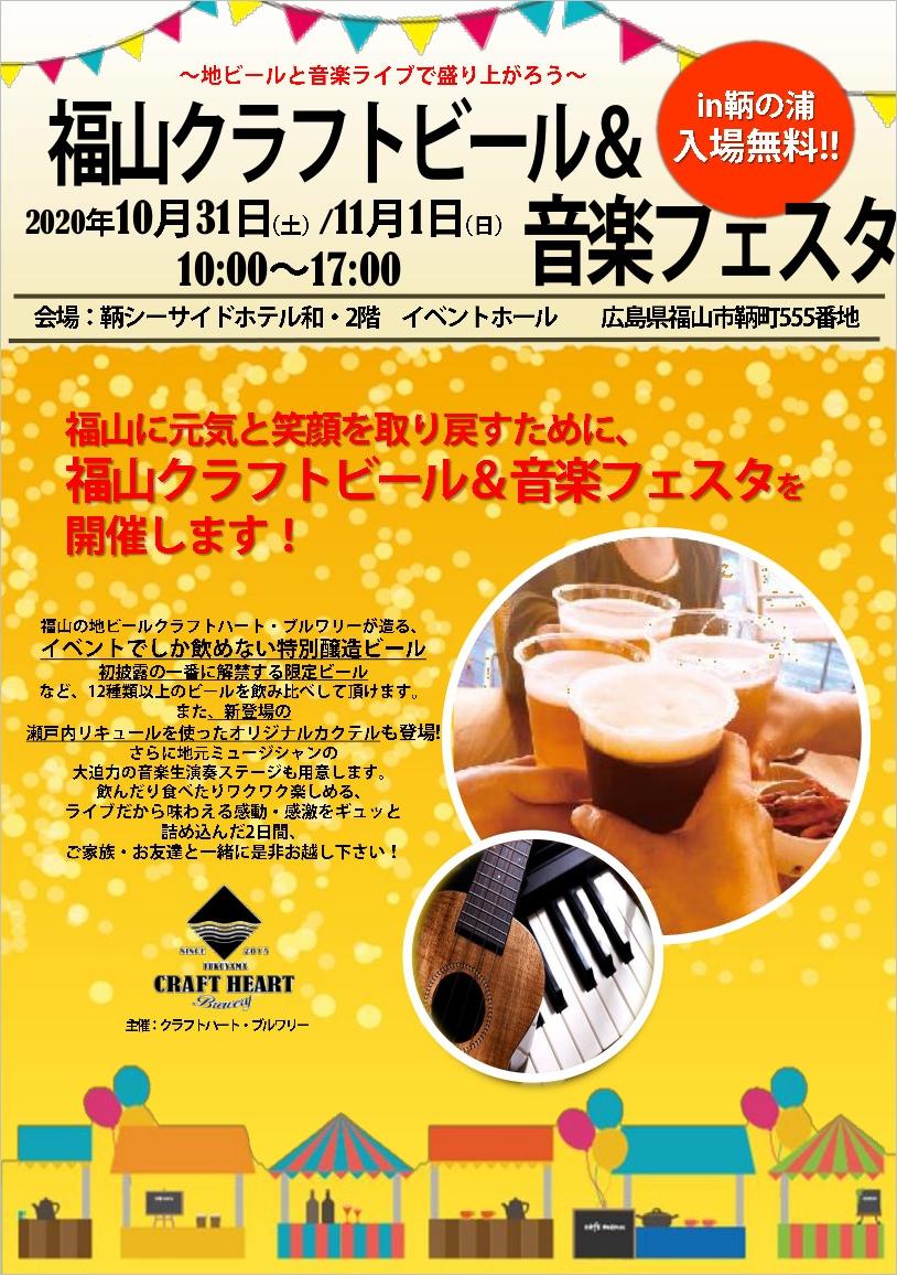 <ビールフェスタ第二弾>『福山クラフトビール&音楽フェスタin鞆の浦』が開催!【鞆シーサイドホテル】
