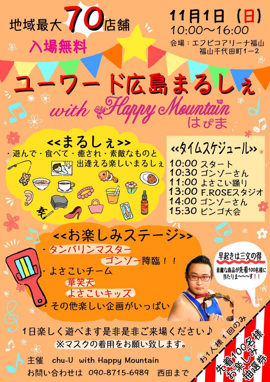 『ユーワード広島まるしぇwith HappyMountain〜はぴま』が開催されます!【エフピコアリーナふくやま】