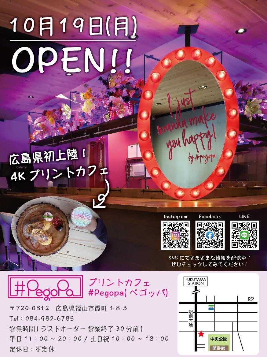 広島県初!話題のプリントカフェ『#pegopa(ペゴッパ)』が中央公園・ローズコムのそばにオープン!【福山市霞町】