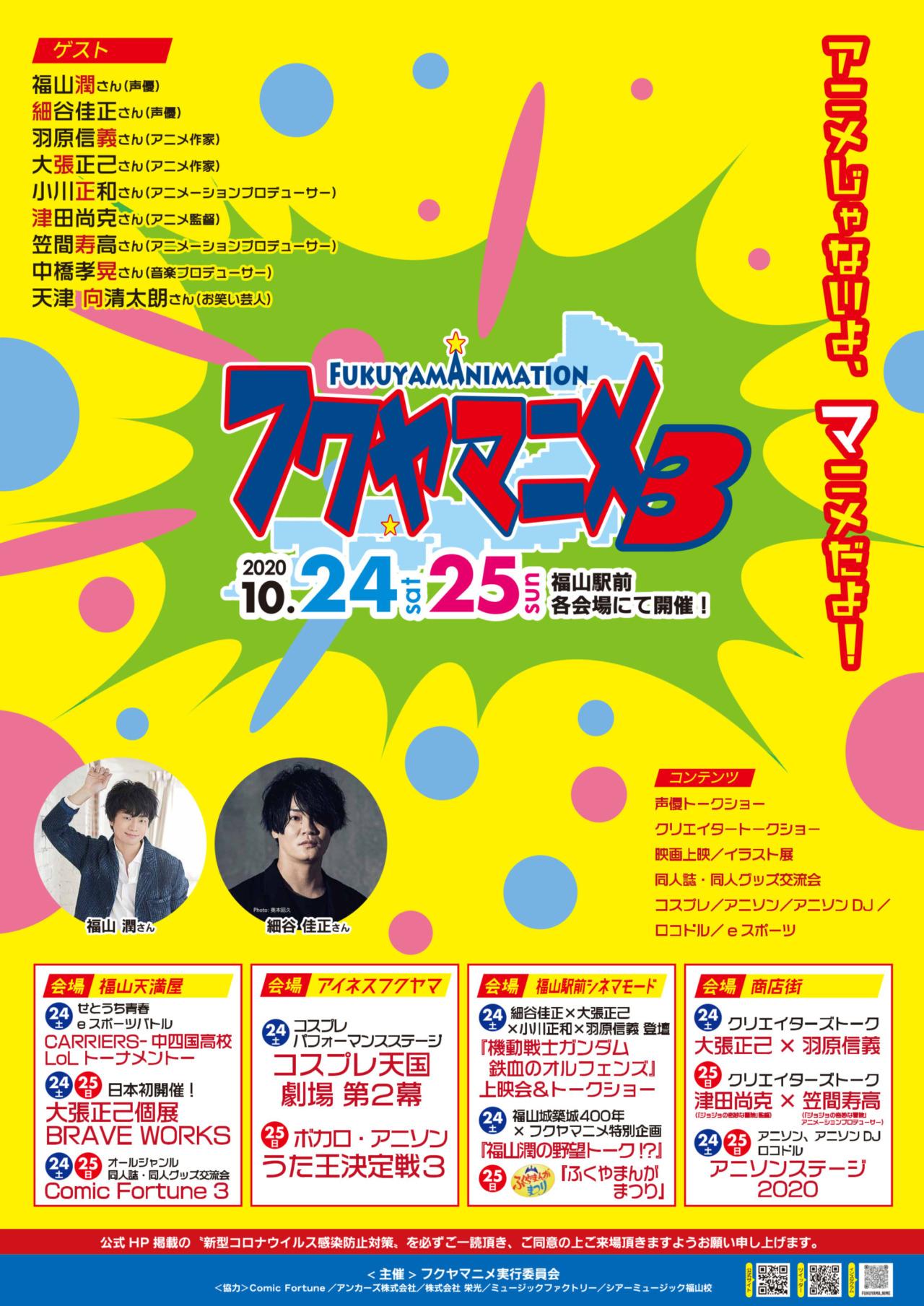 広島エリア最大級の福山市アニメイベント『フクヤマニメ3』が開催!【JR福山駅周辺】