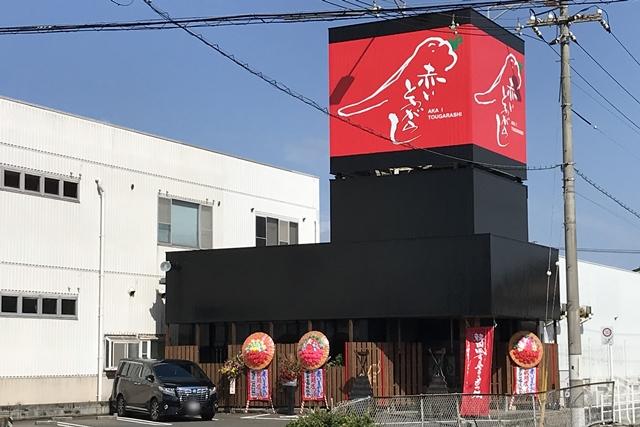 『赤いとうがらし』が東川口町へ移転オープンしています!【福山市東川口町】