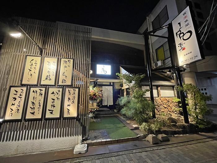 食楽魚菜 壱歩(IPPO)が松永駅南口からの通りにオープン!零(ZERO)だったところ【福山市松永町】