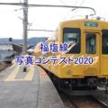福塩線写真コンテスト2020が開催!インスタグラムからも応募可能!【フォトコンテスト】