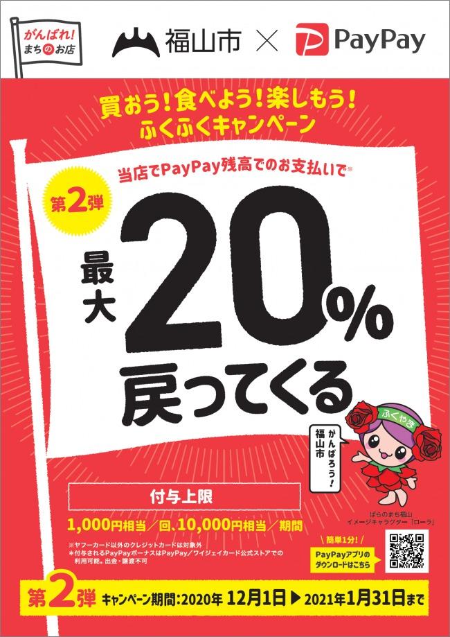 PayPay利用で最大20%還元!『買おう!食べよう!楽しもう!ふくふくキャンペーン』が行われます!【注意点・対象店舗まとめ】